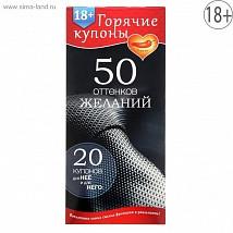 "Купоны ""50 ОТТЕНКОВ ЖЕЛАНИЙ"""
