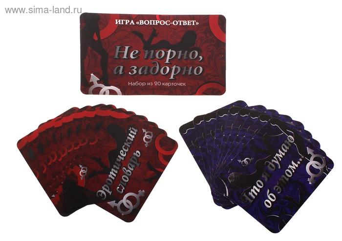 "Игра карточки ""Не порно, а задорно"""