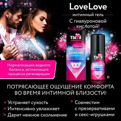 """Гель лубрикант """"LoveLove"""" 20 г"""